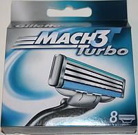 Gillette Mach 3 Turbo упаковка 8 штук оригинал