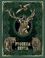 Русская охота (Кожа)
