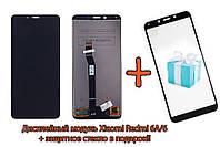 Дисплейный модуль Xiaomi Redmi 6A/6 + защитное стекло(черный или белый)