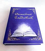 Волшебный ежедневник (фиолетовый)