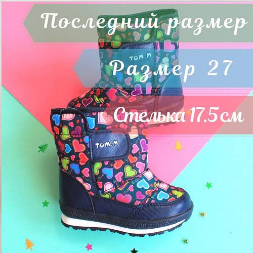 6136c1b3324891 Детская зимняя обувь в Киеве. Магазин Style-baby Украина