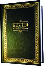 Біблія, 17х24,5 см. Переклад Р. Турконяка