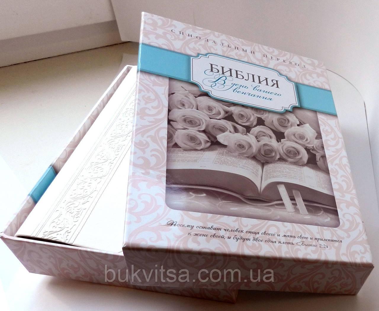 Подарункова Біблія у день вашого вінчання, біла, з тисненням