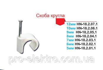 Скоба RIGHT HAUSEN 7 мм круглая HN-182031