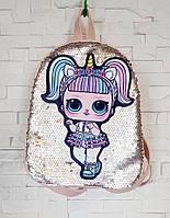 Рюкзак з ляльками Lol (Лол) і двосторонніми паєтками.