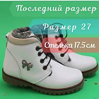 Зимние белые кожаные ботинки для девочки Maxux р.27