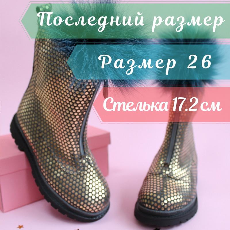 Кожаные сапожки на девочку золотистого цвета тм Олтея р.26