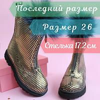 Кожаные сапожки на девочку золотистого цвета тм Олтея р.26, фото 1