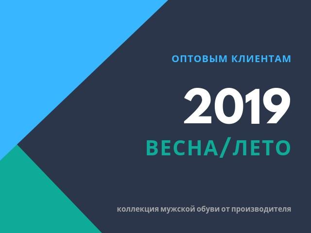 Оптовым клиентам ВЕСНА/ЛЕТО 2019