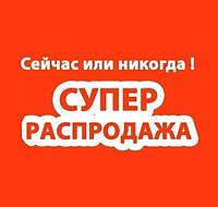 РАСПРОДАЖА !!! СКИДКА 50% НА ОБОРУДОВАНИЕ В БЕЖЕВОМ ЦВЕТЕ !!!