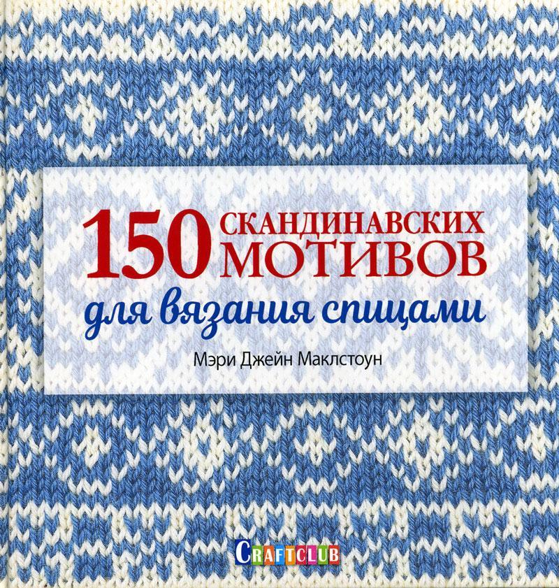 """150 скандинавских мотивов для вязания спицами"" Мэри Джейн Маклстоун"