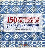 """""""150 скандинавских мотивов для вязания спицами"""" Мэри Джейн Маклстоун  , фото 1"""