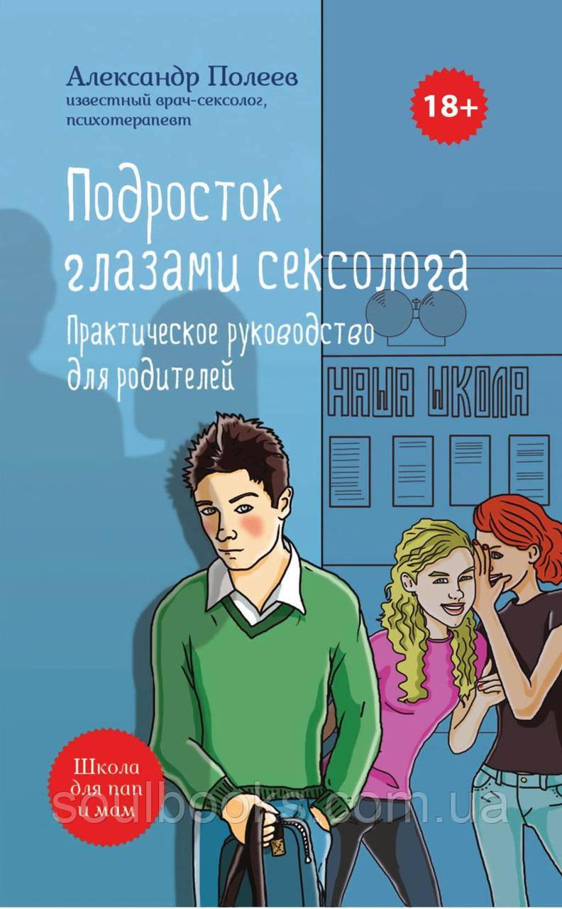 Подросток глазами сексолога. Практическое руководство для родителей. Полеев А.