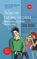 Подросток глазами сексолога. Практическое руководство для родителей. Полеев А., фото 1