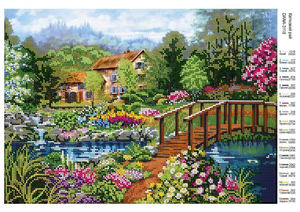 """""""Цветочный рай"""""""