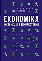 Економіка. Інструкція з використання, фото 1