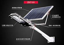 Лампа уличная Zuke ZK7101 с солнечной панелью LED 24Вт, СП 16Вт, АКБ 6000 мА (523*160*380) 4 кг, крепление в комплекте