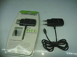 Сетевое зарядное устройство для мобильных телефонов HTC