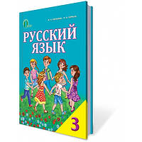 Русский язык, 3 кл. Лапшина І.М.