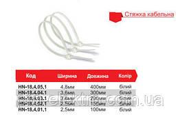 Кабельні хомути RIGHT HAUSEN 400 х 4,8 мм білі HN-184051