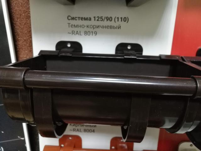 Водосточная система 125/90 ProAqua