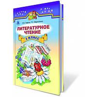 Литературное чтение, 3 кл. Гавриш Н.В., Маркотенко Т.С.