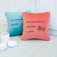 Подушка подарункова для жінок «Для найчарівнішої мамі в світі!» флок, фото 1