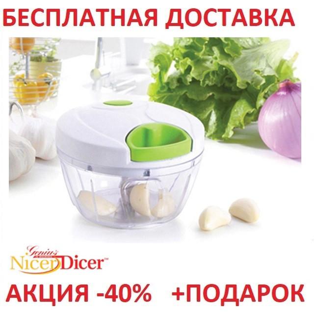 Ручной измельчитель овощей и фруктов Nicer Dicer Plus Speedy многофункциональный