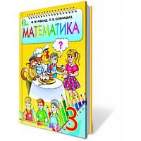 Математика, 3 кл. Рівкінд Ф.М., Оляницька Л.В.