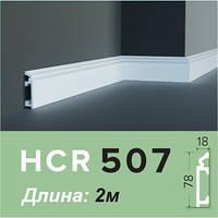 Плинтус HCR 507 - длина 2м, Grand Decor, материал: HDPS (дюрополимер)