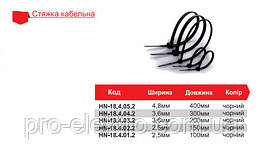 Кабельні хомути RIGHT HAUSEN 300 х 3,6 мм чорні HN-184042