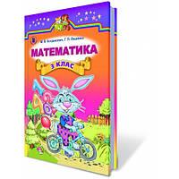 Математика, 3 кл. Богданович М.В, Лишенко Г.П.