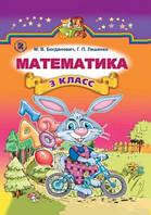 Математика, 3 класс. Богданович М. В.