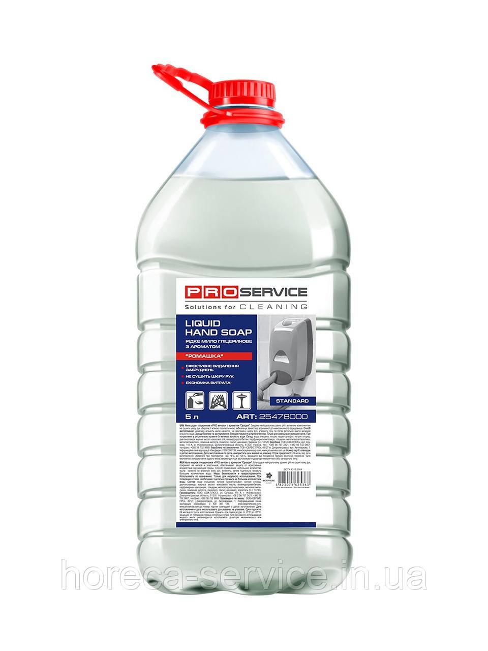 PRO-Service Глицериновое жидкое мыло с перламутром ромашка  5л.