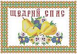Салфетка для вышивки бисером Щедрый СПАС, фото 2