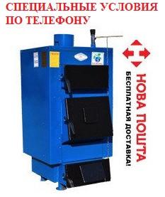 Ідмар Укс 10 кВт IDMAR Uks твердопаливний котел тривалого горіння