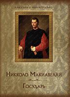 Книга «Государь» Николо Макиавелли в подарочном издании