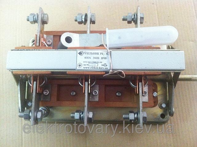 Рубильник разрывной РБ-4  400 А