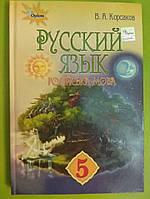 Російська мова 5 клас. Підручник.