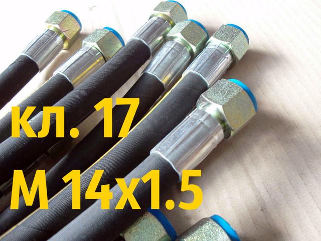 РВД с гайкой под ключ S17, М 14х1,5, 1SN рукав высокого давления внутренний диаметр 6 мм., 22,5 МПа
