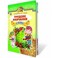 Трудове навчання, 3 кл. Веремійчик І. М., Тименко В.П.