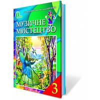 Музичне мистецтво, 3 кл. Арістова Л.С., Сергієнко В.В.