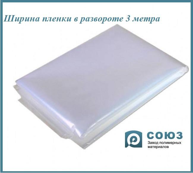 Пленка белая 80 мкм (ширина 3 м.) прозрачная на метраж