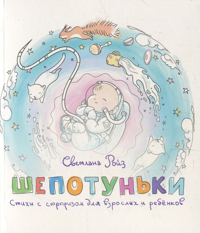 Шепотуньки. Стихи с сюрпризом для взрослых и ребенков. Книга Светланы Ройз