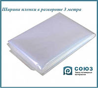 Пленка белая 100 мкм (ширина 3 м.) прозрачная на метраж, фото 1