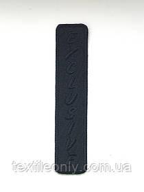 Нашивка Exclusive колір чорний 27х125 мм