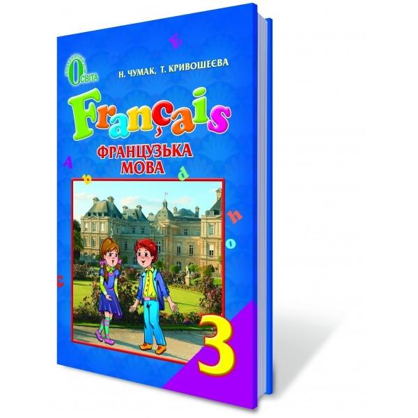 Французька мова, 3 кл. Чумак Н.П., Кривошеєва Т. В.