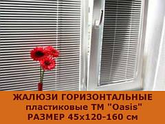 """Жалюзі горизонтальні пластикові ТМ """"Oasis"""", 45х120-160 см"""