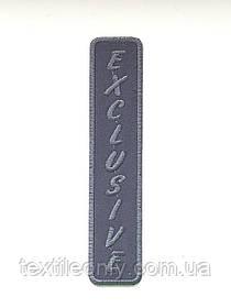 Нашивка Exclusive колір сірий 27х125 мм
