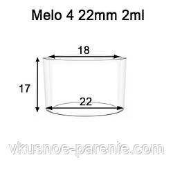 Стекло (колба) для бака Melo 4 22 mm (2 ml)